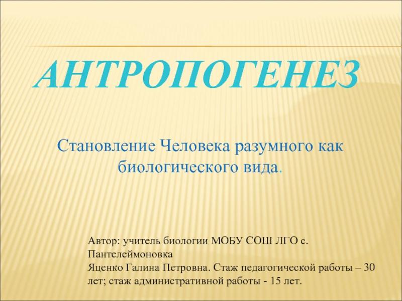 Доклад на тему антропогенез 8053