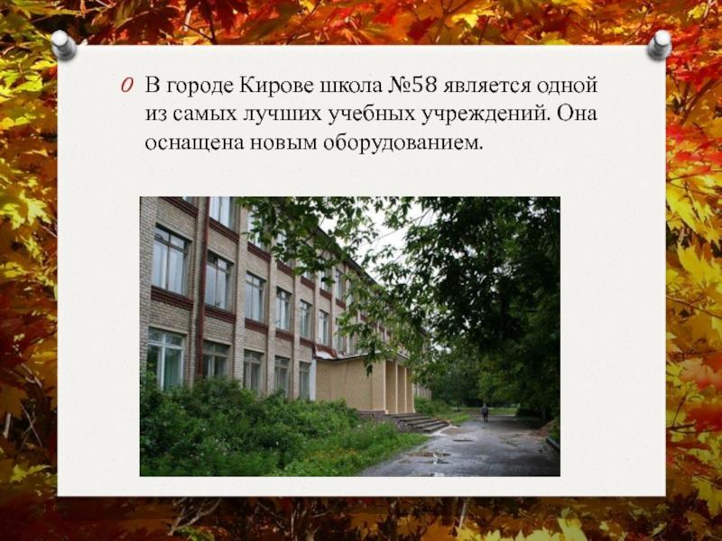 карта эстонии школа кирова в картинках вид