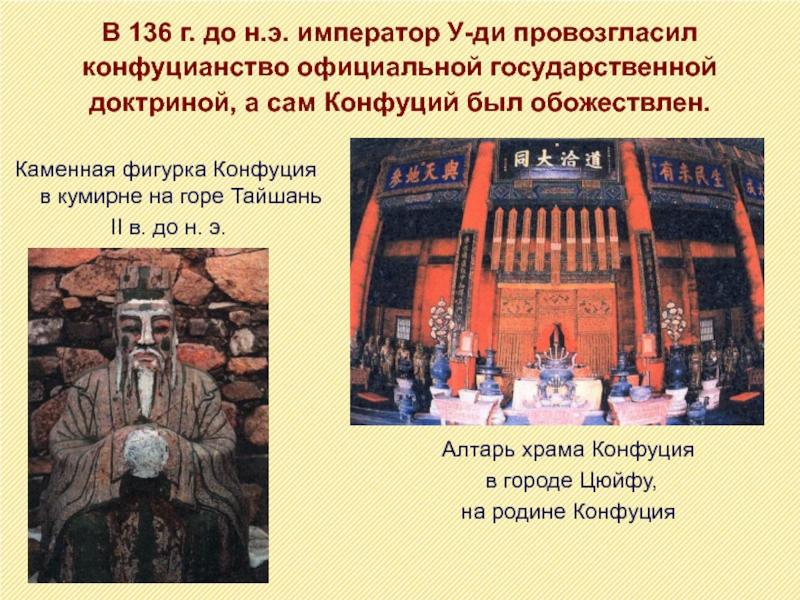 чем духовная картина мира в конфуцианстве кратко по-домашнему полчаса