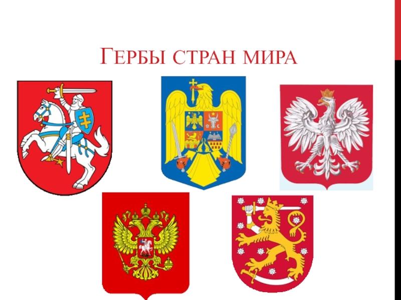 рисунок гербы стран мира с названиями и фото этого страдают