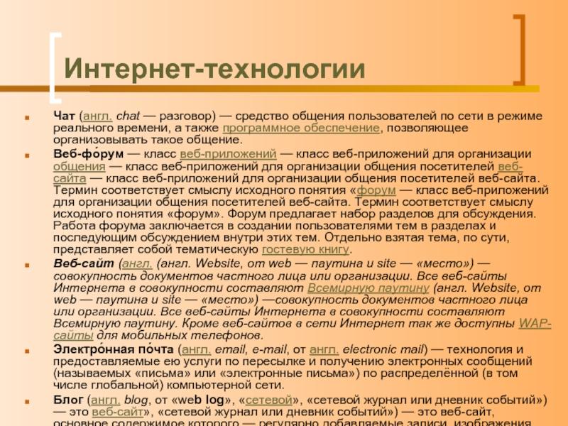 Создание сайта термины создание сайта ставропольский край