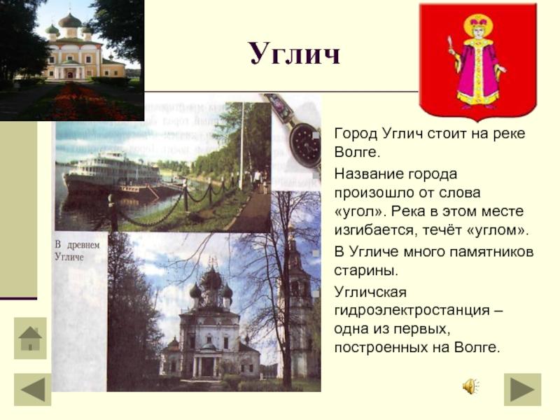 Углич картинки презентация