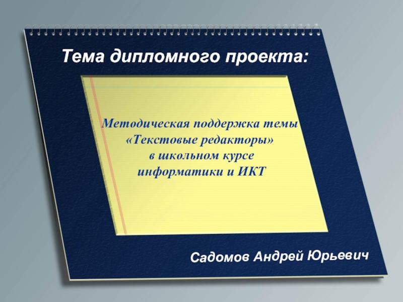 Доклад текстовые редакторы по информатике 433