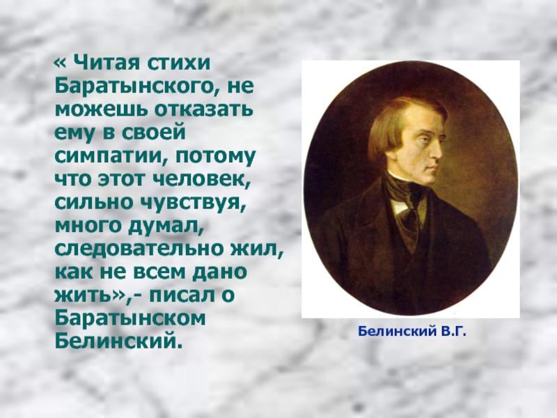 узнать, другие стихи баратынского имя карачаево-балкарском языке