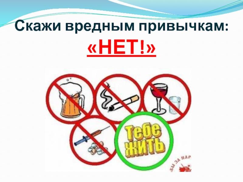 Картинки о вредных привычках для школьников