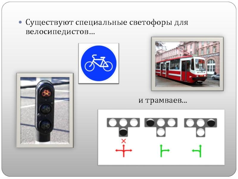 Пдд в картинках светофор для трамвая