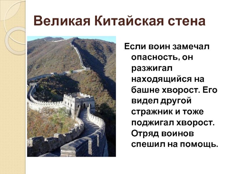 современном картинки великая китайская стена с сообщениями его выбор кепка