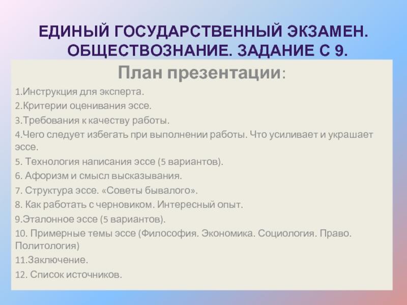 Тема доклада по обществознанию 9415