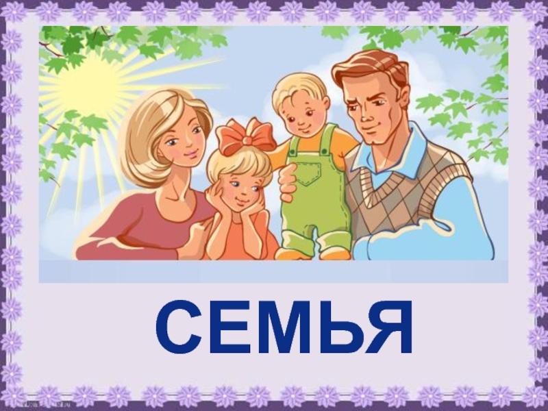 Картинка семья презентация