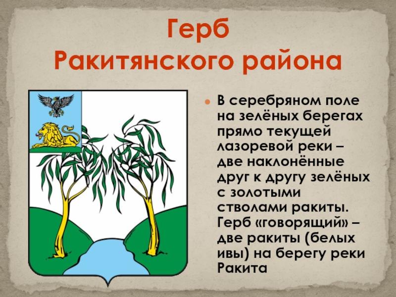 Гербы районов белгородской области фото
