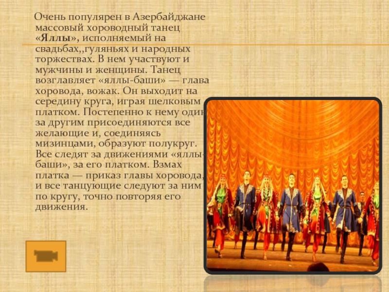 Азербайджанская музыка презентация