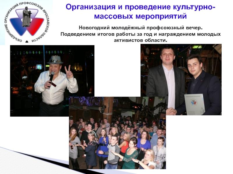профсоюзный молодежный совет поздравление новым годом волгограде