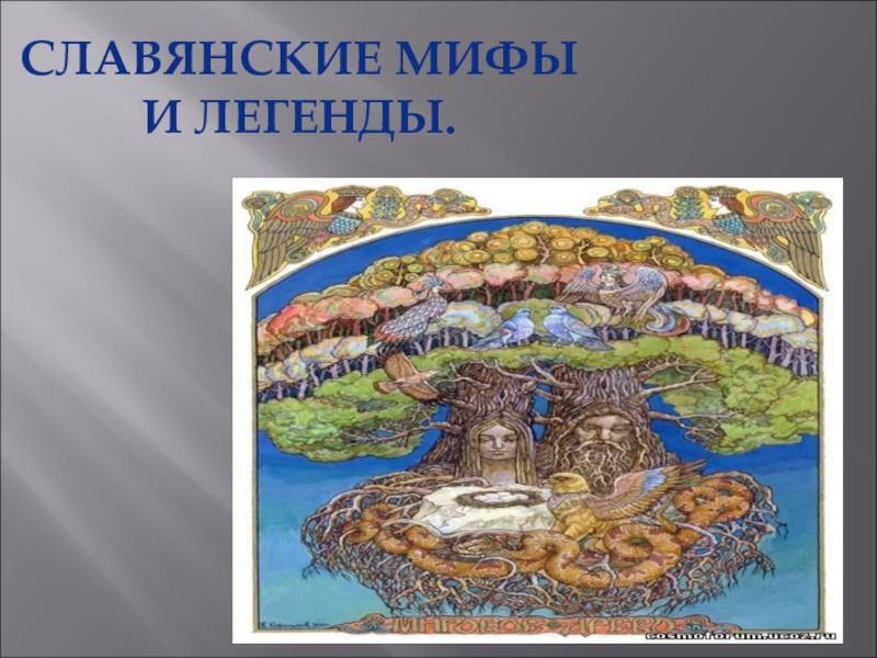 Доклад мифы и легенды 318