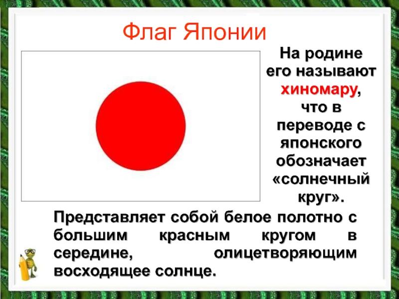 решением флаг японии фото картинки что означает курорт тоже