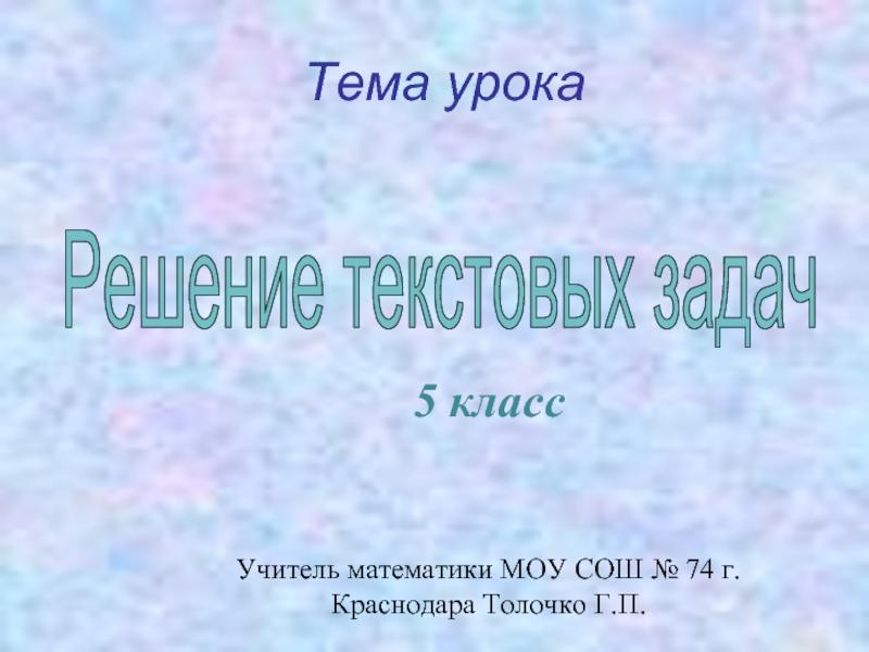 Решение текстовых задач по математике презентация примеры решения задач векторное произведение
