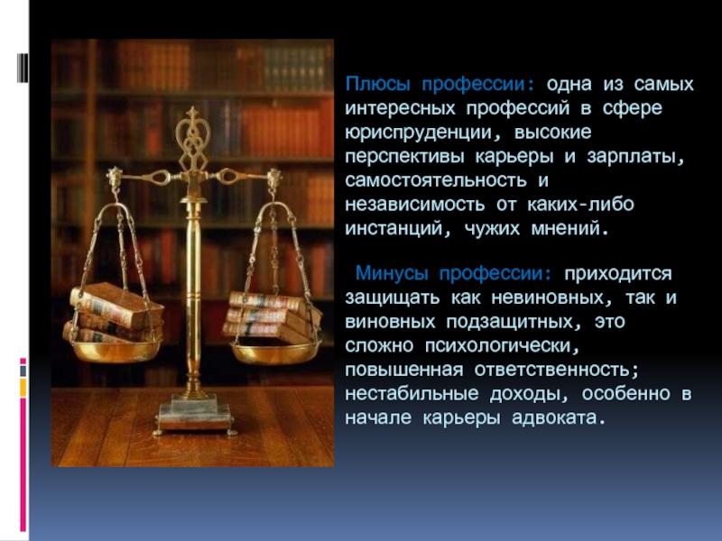 плюсы профессии юрист