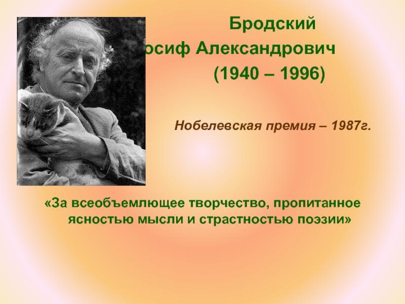 стихи лауреатов нобелевской премии