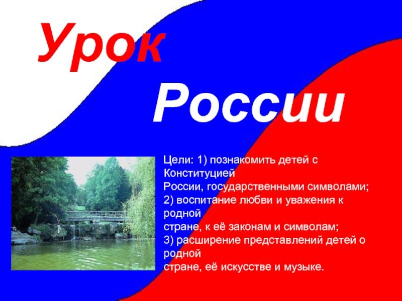 Доклад о россии для детей 917