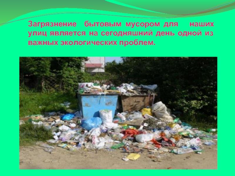 Переработка мусора презентация