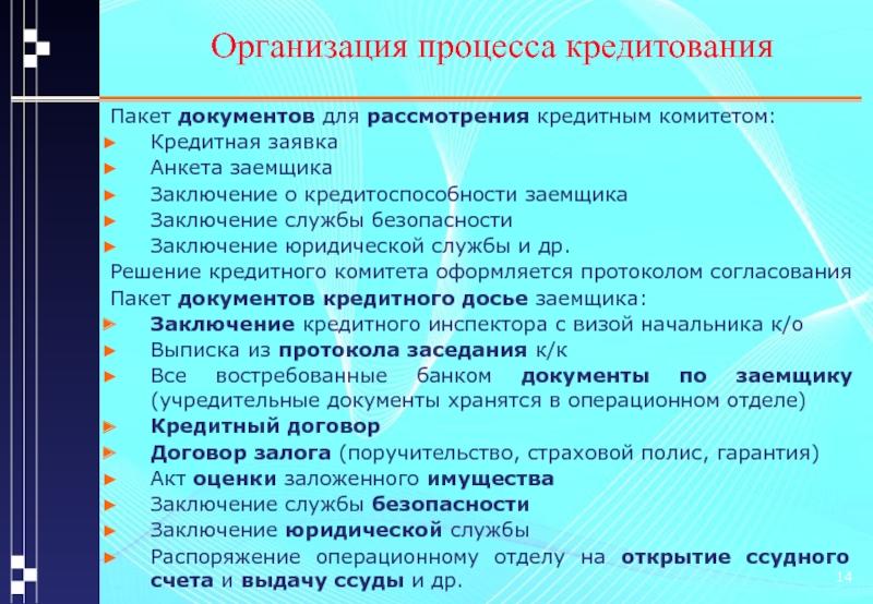 кредитные операции банка презентация срочно деньги до зарплаты
