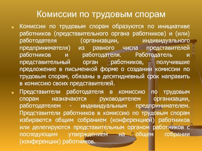 комиссия по трудовым спорам тольятти