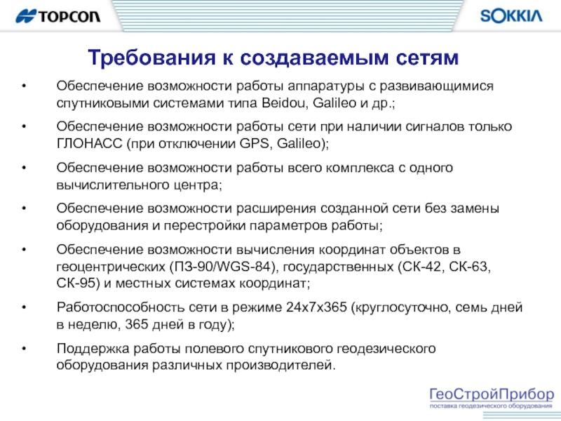 Определение требований к созданию сайта продвижение статью о сайте