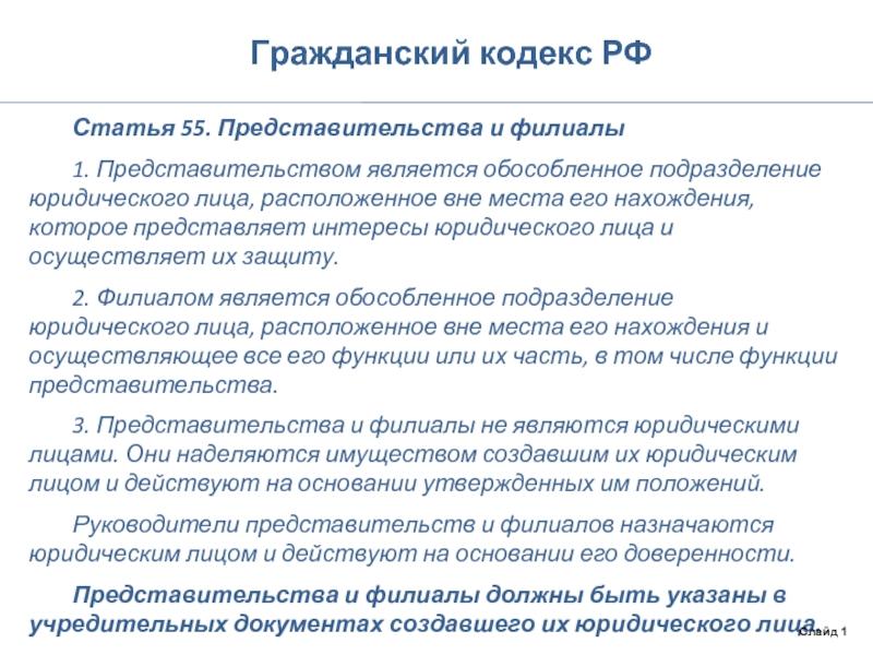 Филиалы и представительства юридических лиц курсовая работа 6046