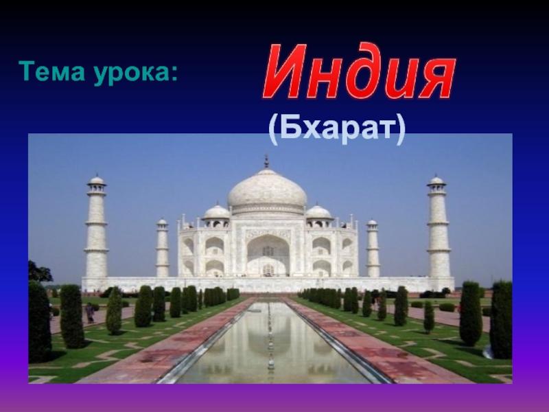 Индия занимает первое место по поголовью