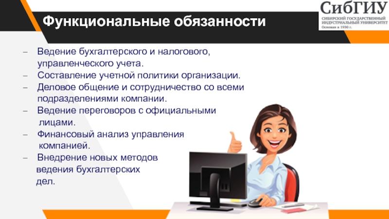 Бухгалтер управленческого учета вакансии программы для бухгалтера по ооо