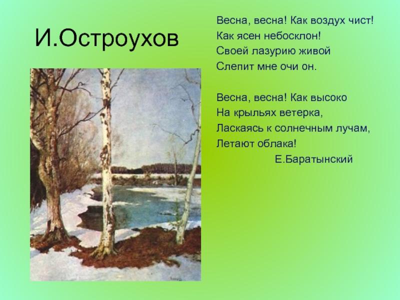 Иллюстрации к стиху весна весна как воздух чист