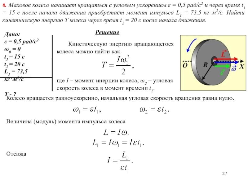Маховое колесо радиуса 2 м вращается равноускоренно