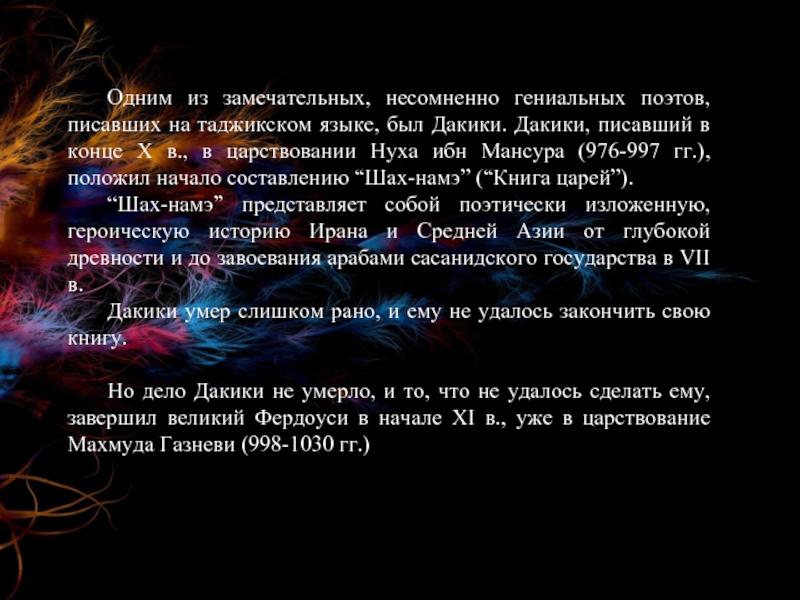 Стихи таджикские о любви