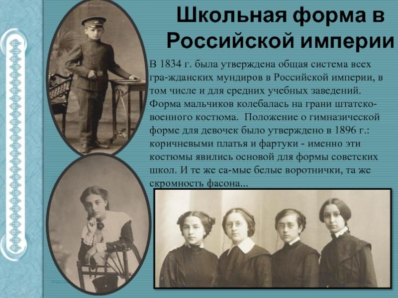 История школьной формы в россии фото