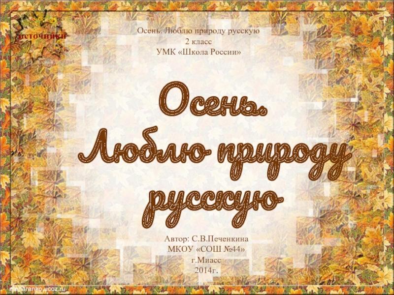 Осень. Люблю природу русскую (2 класс) презентация, доклад ...