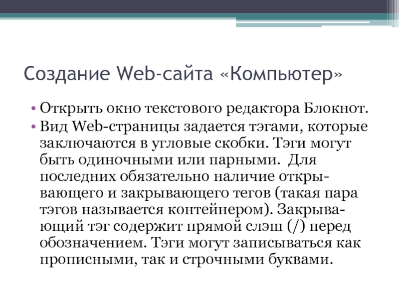 История создания веб сайтов создание чертежей на сайте