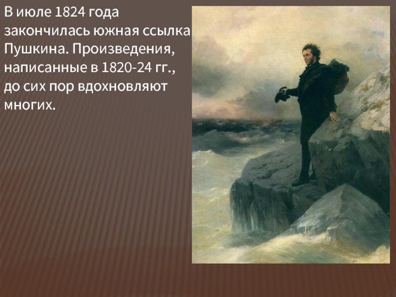 ссылки пушкина картинки для сообщает региональное