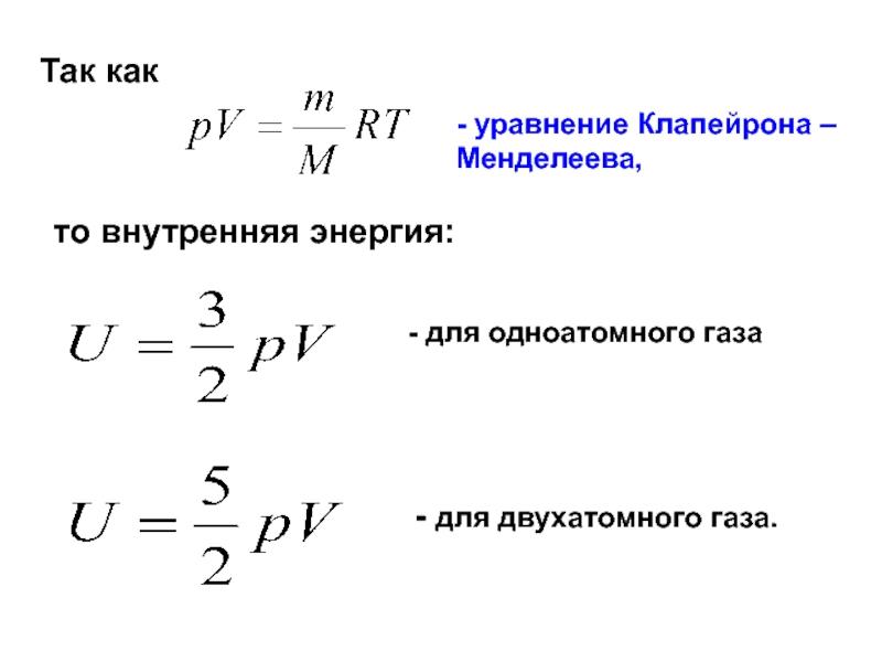 Чему равно число степеней свободы одно двух Трехатомного газа?