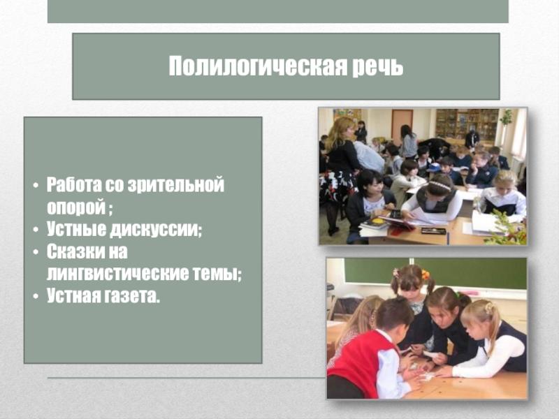 Серпантин идей - Шуточные сценки ко Дню Учителя