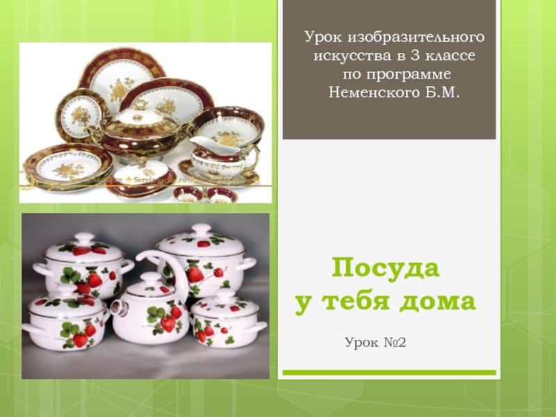 посуда у тебя дома картинки к уроку нашей