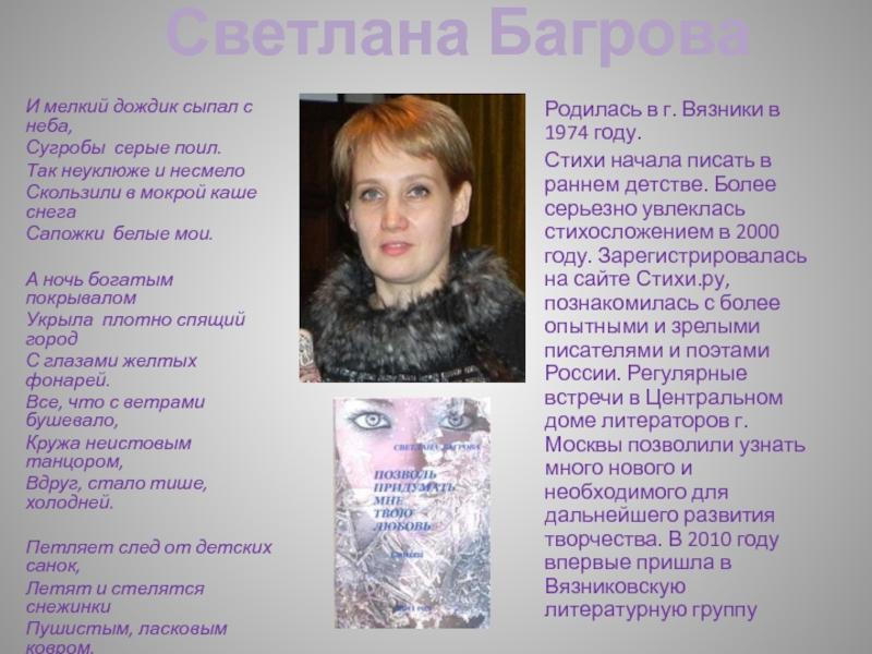 Сайт стихи ру полный список авторов
