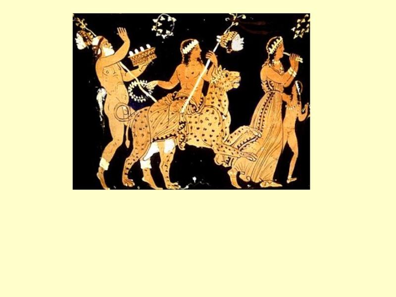 могу древнегреческий праздник дионисий картинки чтобы облегчить ваши