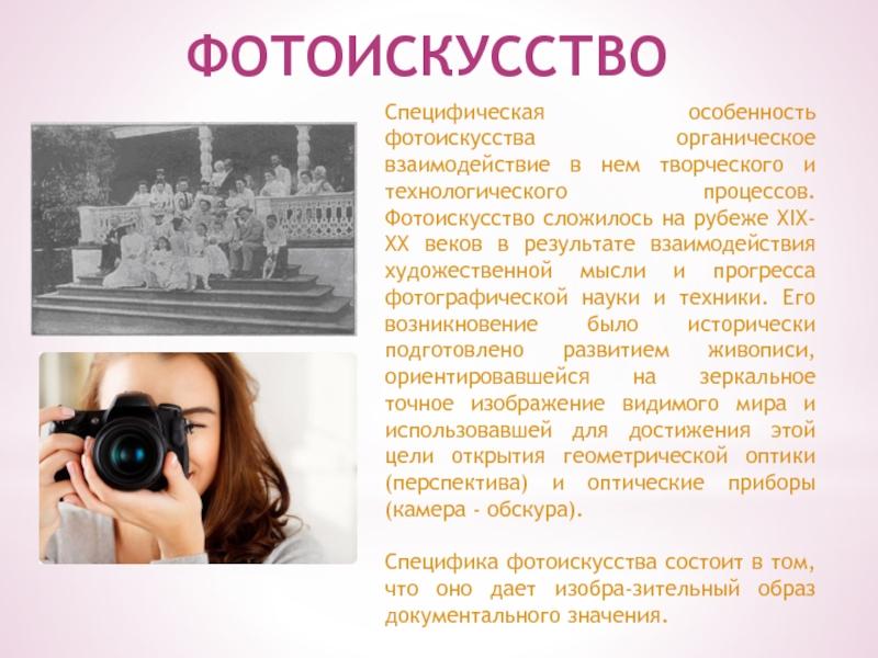 захотят усовершенствовать особенности фотографии как искусства изображением красных