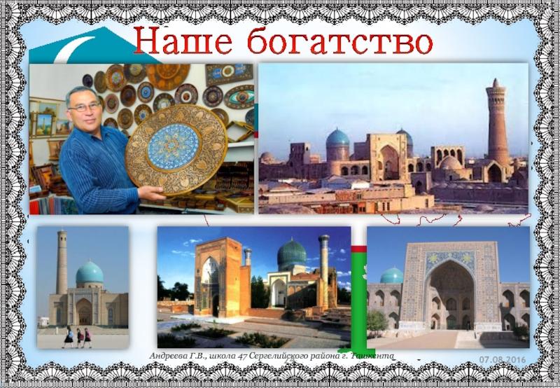 Моя родина узбекистан картинки