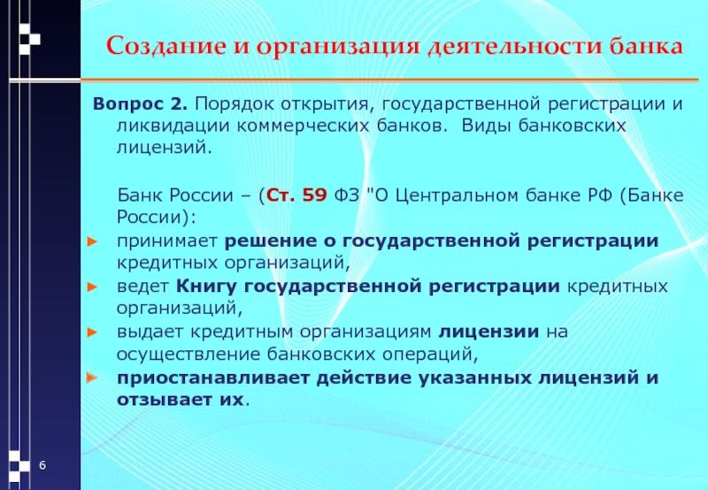 создание и деятельность кредитных организаций займ украина