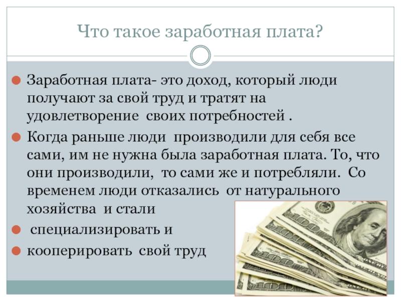 чеченской картинки на тему заработная плата на презентацию расскажем, почему стоит