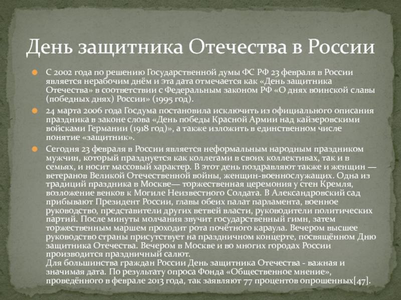 с какого года в россии 23 февраля считается нерабочим днем отправилась покорять