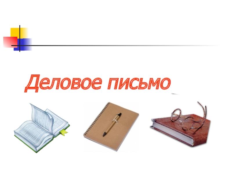глядя эти деловое письмо картинки для презентации выполнения средства для