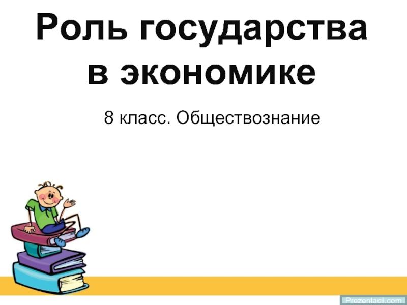 Доклад по обществознанию экономика 6113