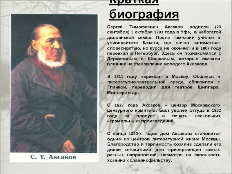 Биография аксакова картинки
