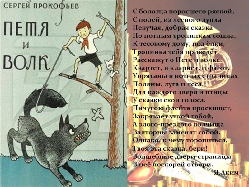 Петя и волк прокофьев картинка волк